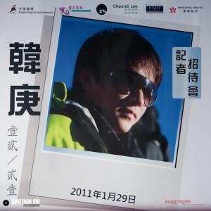 JM_2011_01_29_HanGeng-17